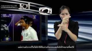 Thai Deaf TV ใน ข่าว 3 มิติ (มีล่ามภาษามือ)