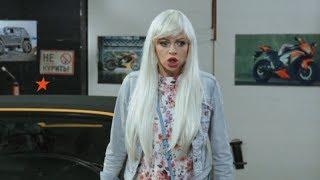 Блондинка на СТО - На троих - 4 сезон | ЮМОР ICTV
