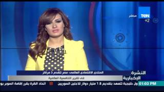النشرة الإخبارية - المنتدى الإقتصادي العالمي : مصر تتقدم 3 مراكز فى تقرير التنافسية العالمية