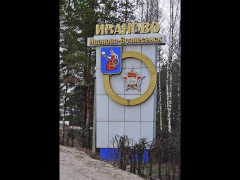 История Иваново-Вознесенск город невест👩🏼