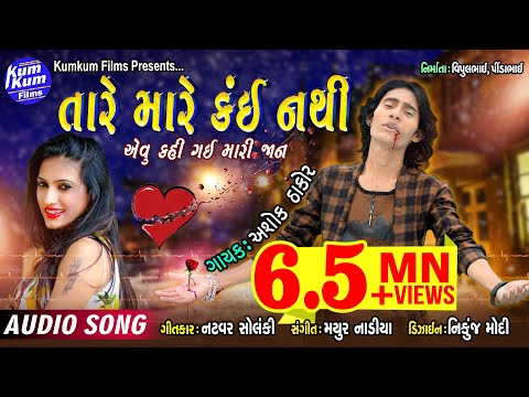 Taare Maare Kai Nathi II Ashok Thakor II Super Hit Sad Song II Latest Gujarati II Audio Song