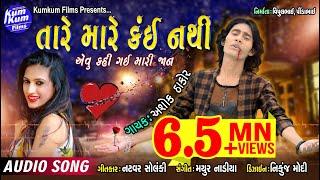Taare Maare Kai Nathi II Ashok Thakor II Super Hit Sad Song II Latest Gujarati II Audio Song