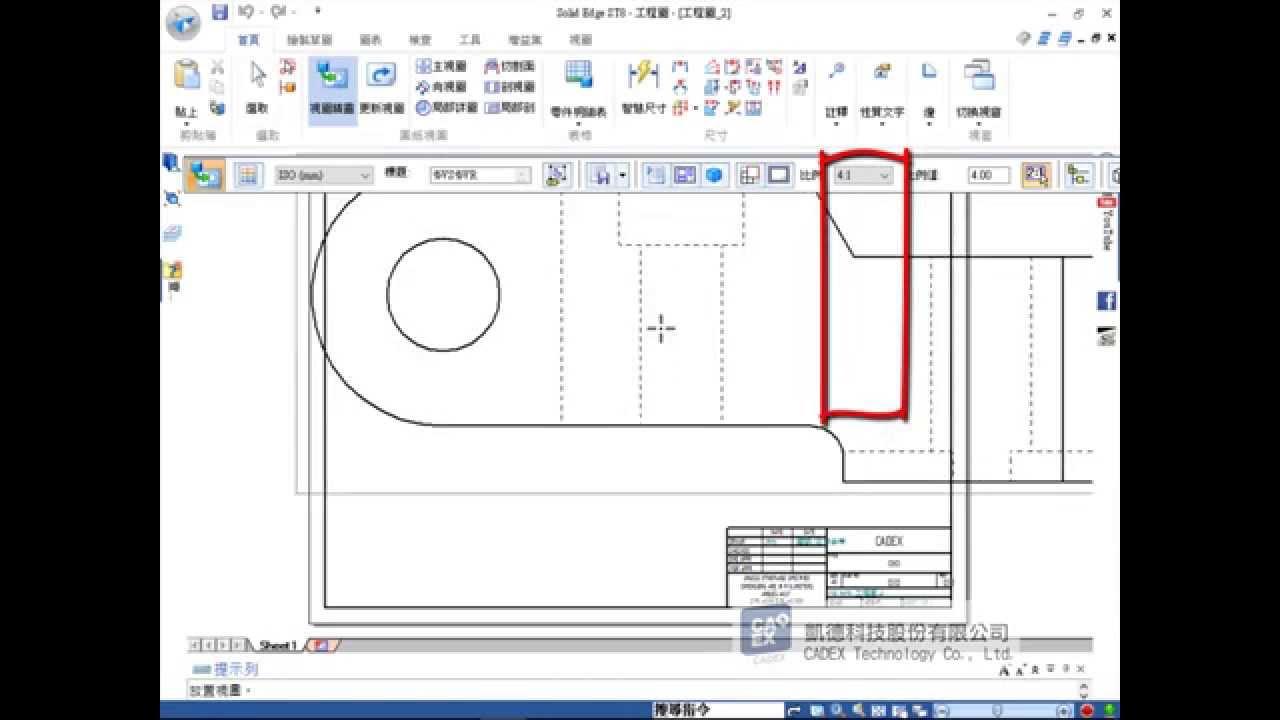 工程圖設計 - 自訂工程圖比例《Solid Edge》 - YouTube