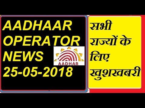 Aadhaar Operator news 26 05 2018 !  सभी राज्य के ऑपरेटर के लिए खुशखबरी