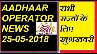 Baixar Aadhaar Operator news 26 05 2018 !  सभी राज्य के ऑपरेटर के लिए खुशखबरी