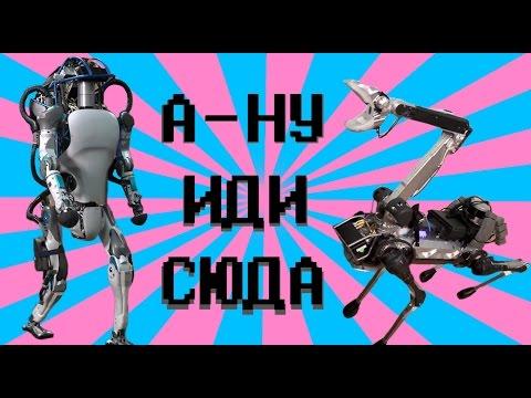 Истории роботов из BostonDynamics Про собаку (много мата)
