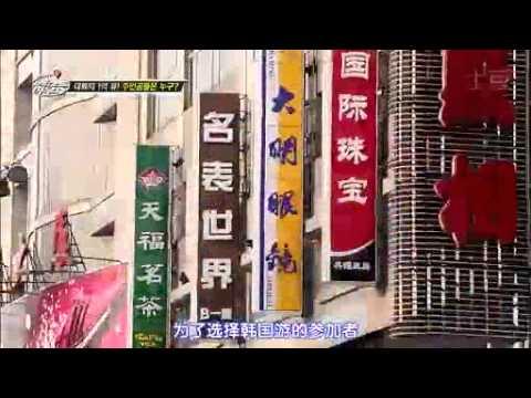 中文141026 Super Junior M《 Guest House》第一集 PART2