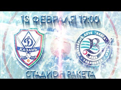 "онлайн ""Динамо-Казань"" ( г.Казань ) VS  ""Волга"" ( г. Ульяновск)"