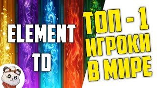 ТОП 1 МИРА В ЭЛЕМЕНТ ТД