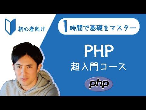 PHPのプログラミング初心者向けの超入門講座 たった1時間で学べる【文字書き起こし、ソースコードも完全無料】