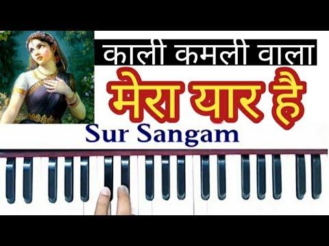 kali kamli wala mera yaar hai on Harmonium Lesson II Sur Sangam Bhajan