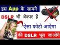 इस App के सामने #DSLR भी बेकार है,ऐसा फोटो आऐगा की DSLR भूल जाओगे || by Hindi Tutorials