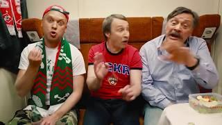 Смотреть Светлаков Боярский Назаров и Кайков едут на ЧМ 2018 онлайн