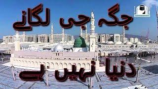 Urdu Lyrics - Jaga jee Lagane ki Duniya Nahi Hai