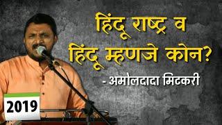 Amol Mitakri Latest speech 2019 Amol Dada Mitkari Amoldada Mitkari Amol Mitkari Sir Speech