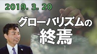 20190320 グローバリズムの終焉【及川幸久−BREAKING−】