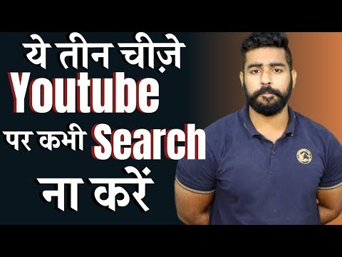 Warning! Never Search 3 things on Youtube | Praveen Dilliwala | Earn Money Online