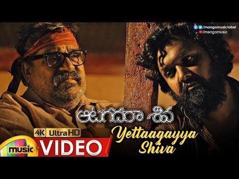 Yettaagayya Shiva Full Video Song 4K | Aatagadharaa Siva Songs | Vasuki Vaibhav | Chandra Siddarth