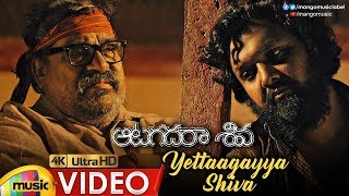 Yettaagayya Shiva Full Video Song 4K | Aatagadharaa Siva Songs | Vasuki Vaibhav | Chandra Siddarth