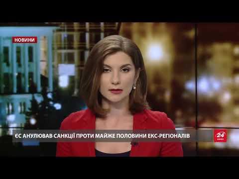 Випуск новин за 19:00: Вибух в Мар'їнці