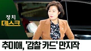 '최강욱 기소' 법무부-검찰 충돌…추미애 '감찰 카드'? | 정치데스크