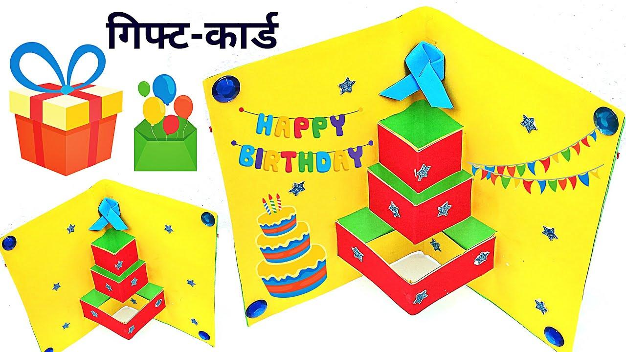 Valentine Card Design: Happy Birthday Ka Card Banana Sikhaye