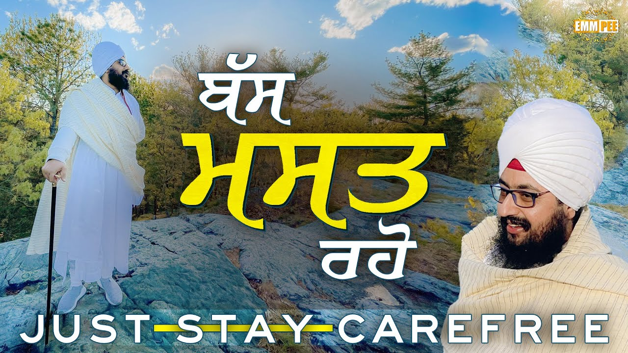 Download ਬੱਸ ਮਸਤ ਰਹੋ   Just stay carefree   Dhadrianwale