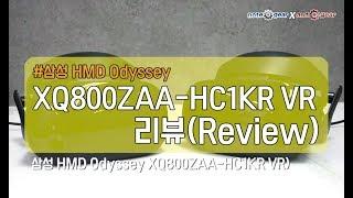 삼성 HMD 오딧세이 XQ800ZAA - HC1KR VR 리뷰