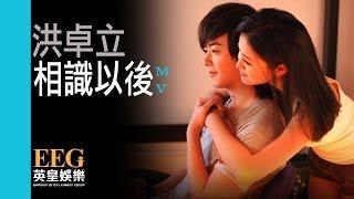 洪卓立 Ken Hung《相識以後》[Official MV]