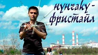 Arut Dadayan / Nunchaku freestyle / Нунчаку фристайл / Краснодар 2017