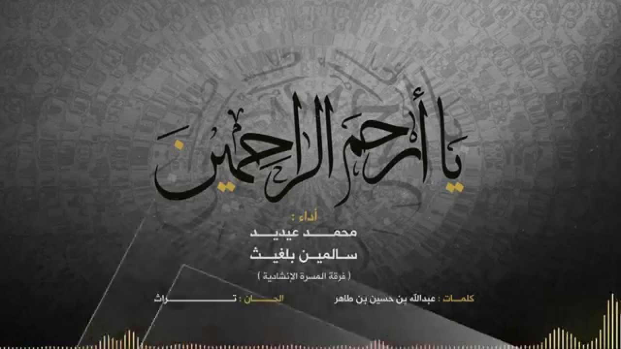 يا أرحم الراحمين - أداء فرقة المسرة الإنشادية | Official Audio