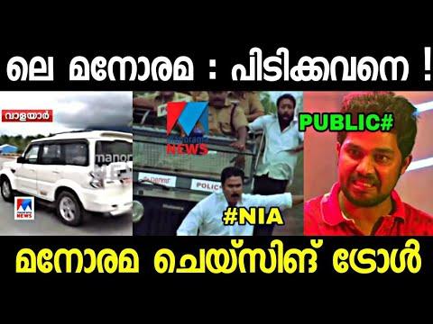 എന്ത് കരുതലാണ് ഈ മനോരമക്ക് ! Troll Video | Manorama Chasing Troll | Swapna