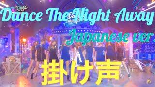 【掛け声】TWICE Dance The Night Away -Japanese ver.- これを覚えてライブで盛り上がろう!