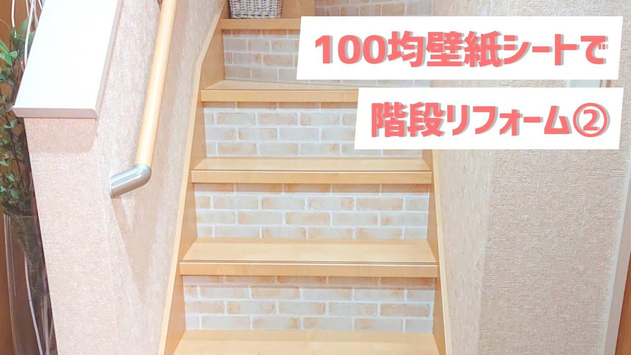 階段diy ダイソーの100均壁紙シートで可愛くリフォーム Youtube