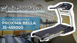 Беговая дорожка Proxima Bella JS-455000(КупитьБеговая дорожка Proxima Bella JS-455000 в Москве с бесплатной доставкой в интернет-магазине Mir-Sporta.com. Низкие..., 2016-08-01T13:57:04.000Z)