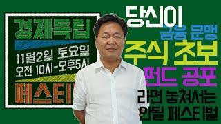 주식, 펀드 금융문맹들 모여라~ 경제독립 페스티벌