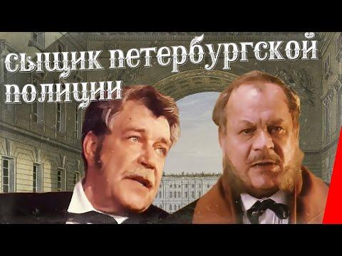Сыщик Петербургской полиции (1991) фильм