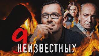 ДЕВЯТЬ НЕИЗВЕСТНЫХ - Серии 1-4 из 12 / Детектив