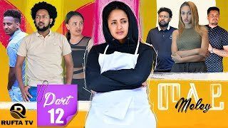 NEW ERITREAN SERIES MOVIE 2021 -MELEY BY ABRAHAM TEKLE  PART 12 - ተኸታታሊት ፊልም መለይ 12 ክፋል