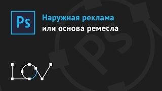 Наружная реклама или основа ремесла(Группа в ВК - http://vk.com/andreylov Скачать Photoshop CC - http://www.andrey-lov.com/#!Софт/ciae Ставим лайки, подписываемся. Всем всего!, 2015-08-09T11:26:53.000Z)