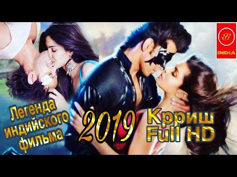 индийский фильм Крриш(Индия)#индийский_фильм_2019