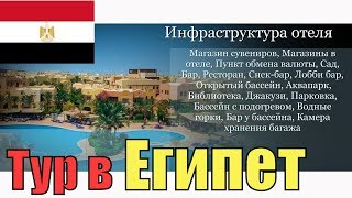 Туры в Jaz Makadi Saraya Resort 5*, Макади, Египет