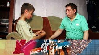 Мужское / Женское - Родителей невыбирают? Выпуск от19.09.2017