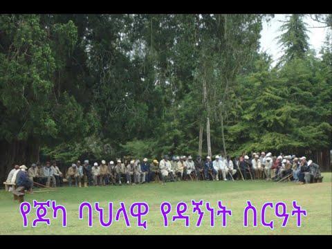 የጆካ ባህላዊ የዳኝነት ስርዓት ዶክመንትሪ Gurage Ethiopia  Yejoka cultural court Documentary