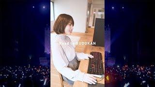 ※スマホ閲覧推奨 内田真礼プロデュース!「take you take me BUDOKAN!!」告知ムービー ~マウスコンピューターのある生活 │ マウスコンピューター