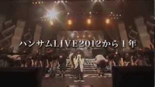 SUPER ハンサム LIVE 2013 舞浜アンフィシアター 2013年12月26日(木)、2...