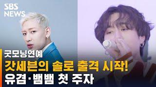 JYP 떠난 갓세븐, 잇따라 솔로 활동…유겸·뱀뱀 첫 주자 / SBS / 굿모닝연예