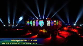 עמית הפקות מיצג וידאו מפינג שילה הקדומה