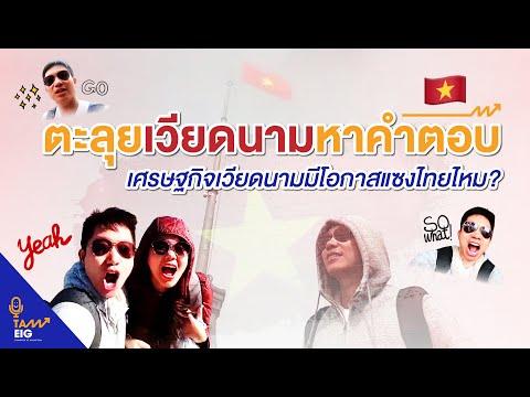 ตะลุยเวียดนามหาคำตอบ เศรษฐกิจเวียดนามมีโอกาสแซงไทยหรือไม่?