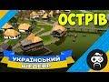 УКРАЇНСЬКА ГРА ПРО УКРАЇНУ - Ostriv | Alpha 3 - Steam РЕЛІЗ